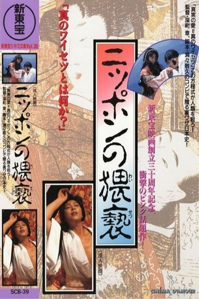 The Japanese Obscenity Poster