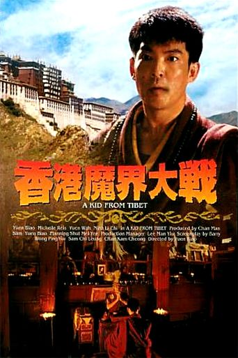 A Kid from Tibet Poster