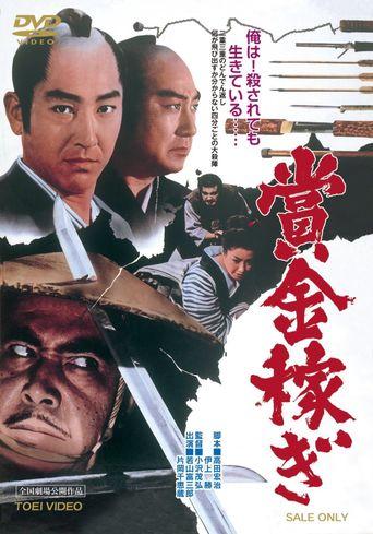 Killer's Mission Poster
