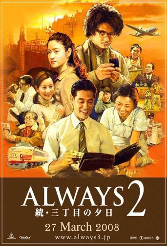 Always: Sunset on Third Street 2 Poster