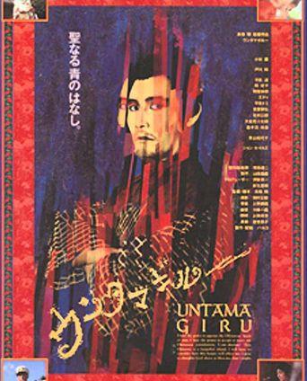 Untamagiru Poster