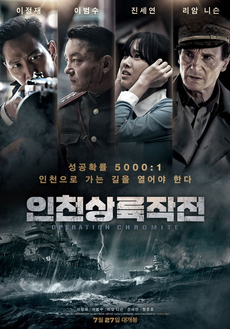 Operation Chromite Poster
