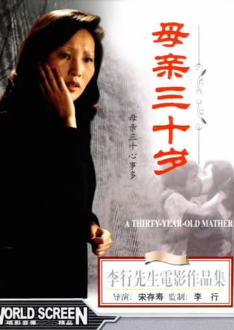 Story of Mother Poster