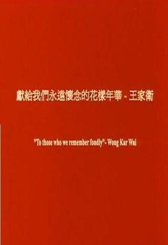 Hua Yang De Nian Hua Poster
