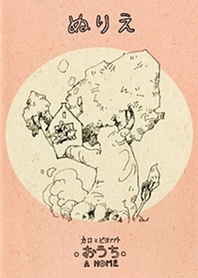 Karo and Piyobupt: A House Poster