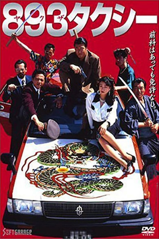 Yakuza Taxi Poster