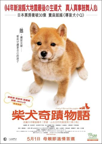 A Tale of Mari and Three Puppies Poster