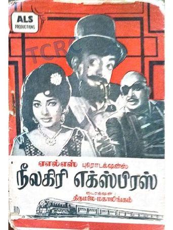 Neelagiri Express Poster