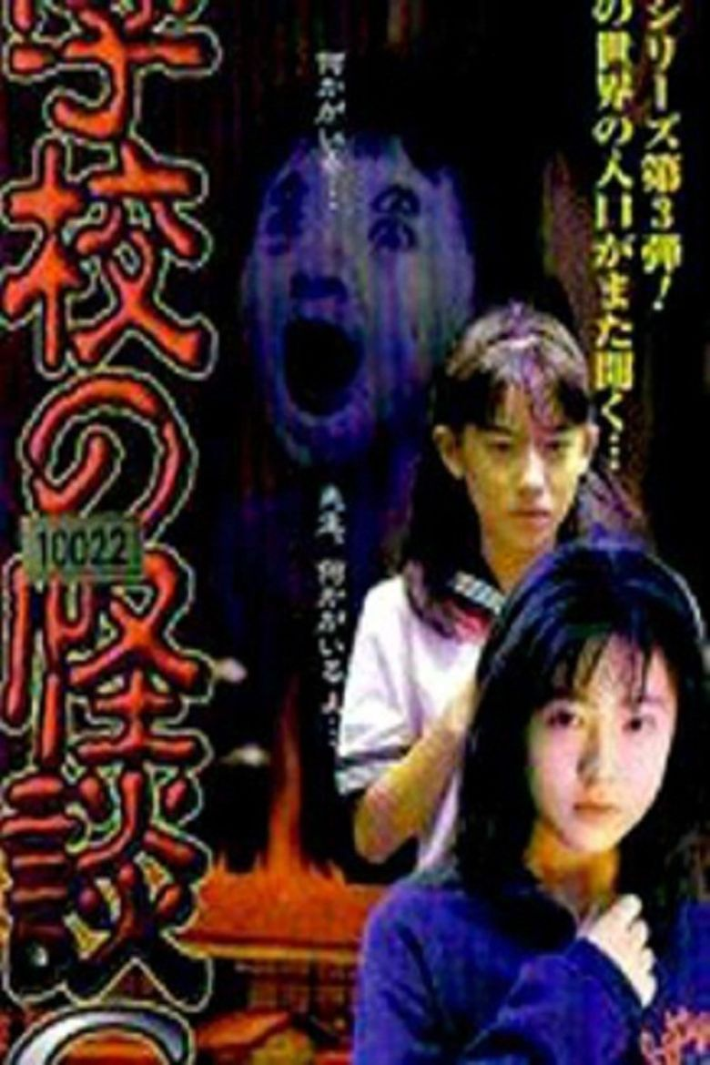 School Ghost Story G Poster