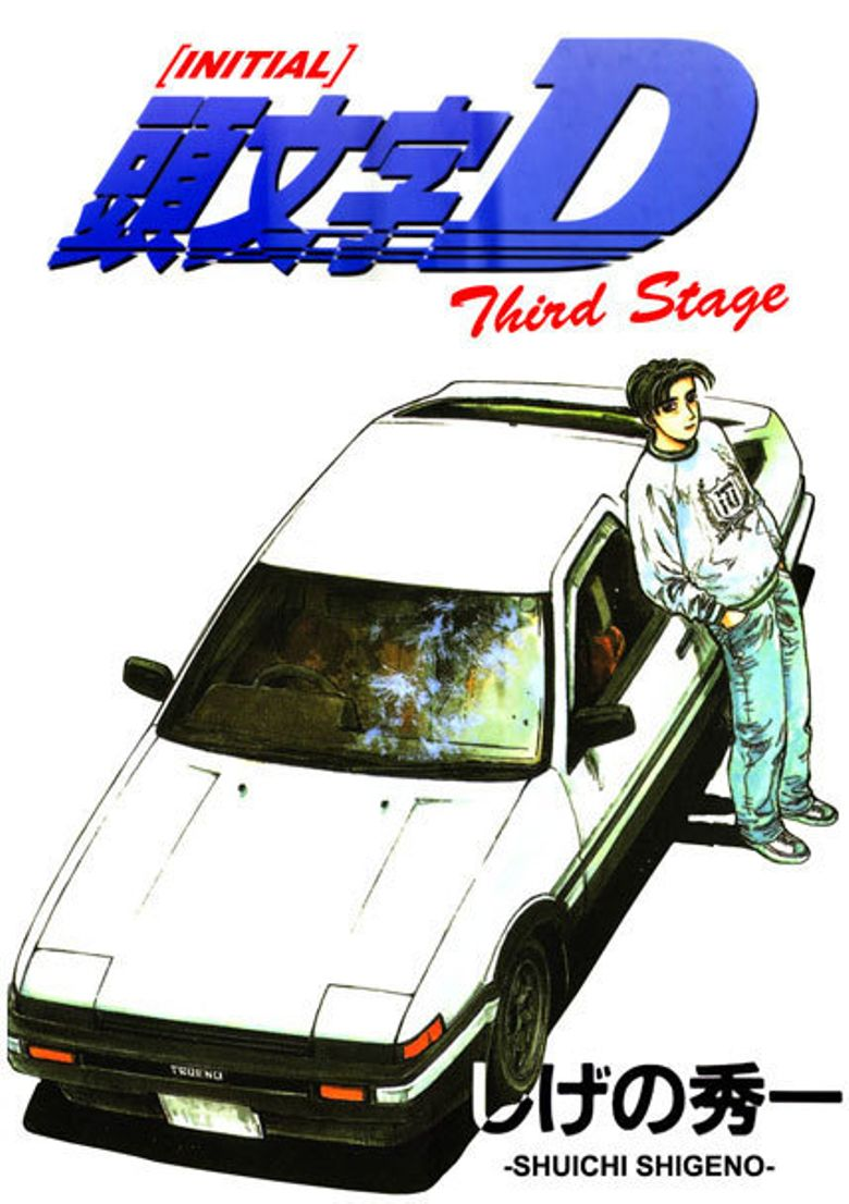 Initial D: Third Stage -The Movie (FILM)