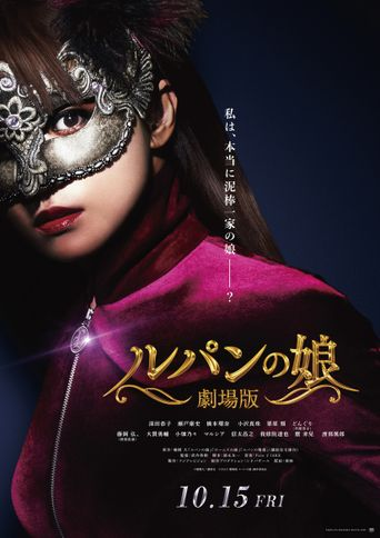 Lupin's Daughter Poster