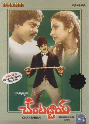 Chantabbai Poster