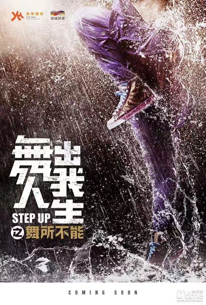 Step Up: Year of the Dance Poster