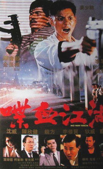 No Way Back Poster