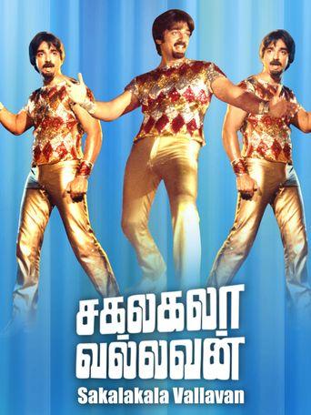 Sagalakala Vallavan Poster