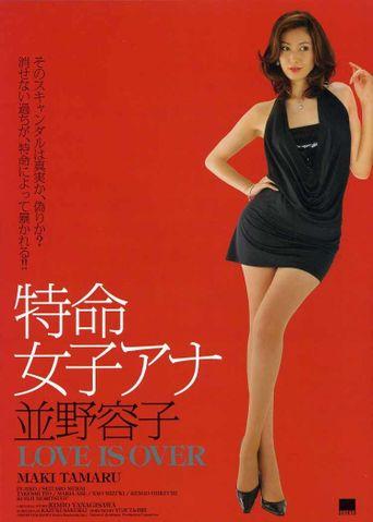 Yoko Namino 2: Love Is Over Poster