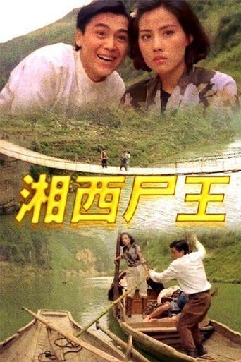 Xiang xi shi wang Poster