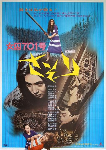 Female Prisoner #701: Scorpion Poster
