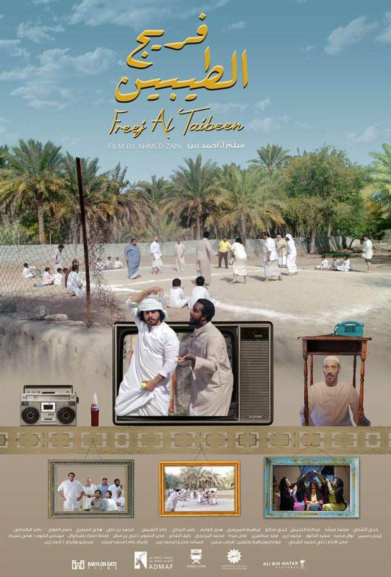 Freej Al Taibeen Poster
