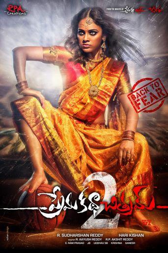 Prema Katha Chitram 2 Poster