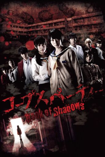 Corpse Party: Book Of Shadows Poster