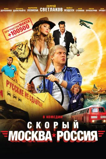 Express 'Moscow-Russia' Poster