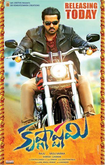 Krishnashtami Poster