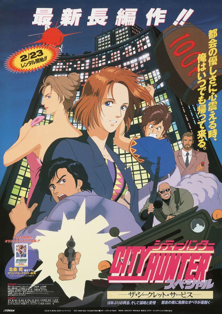City Hunter: Secret Service Poster