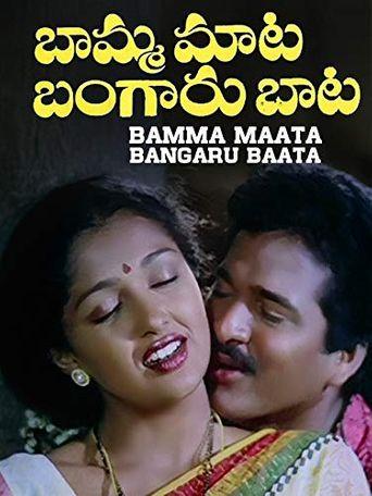 Bamma Maata Bangaru Baata Poster