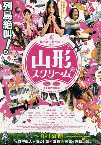 Yamagata Scream Poster