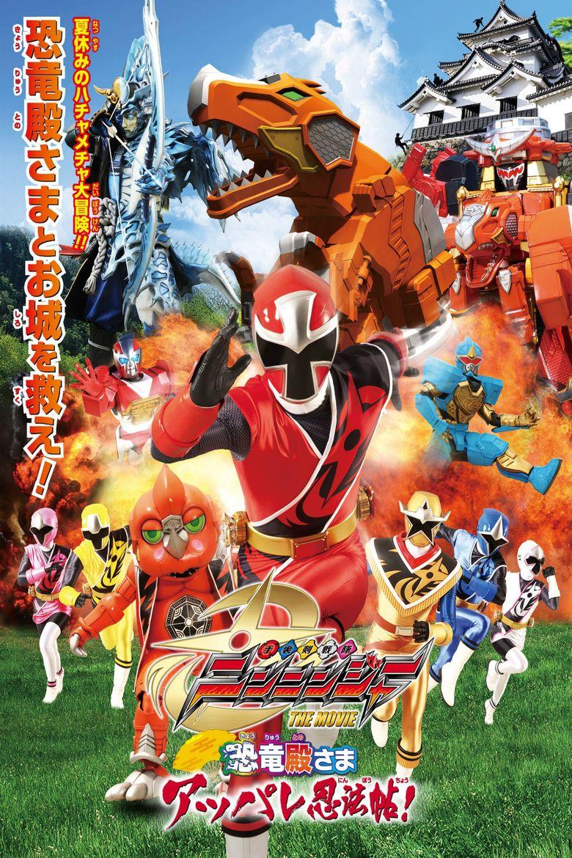 Shuriken Sentai Ninninger The Movie: The Dinosaur Lord's Splendid Ninja Scroll! Poster