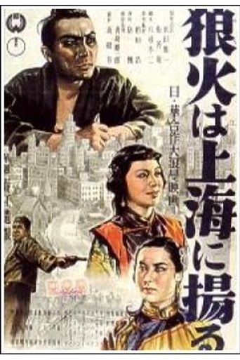 Remorse in Shanghai Poster