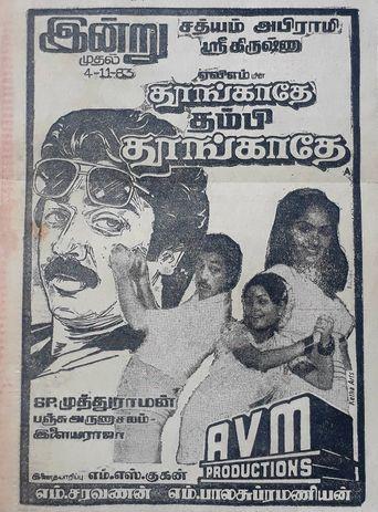 Thoongadhey Thambi Thoongadhey Poster