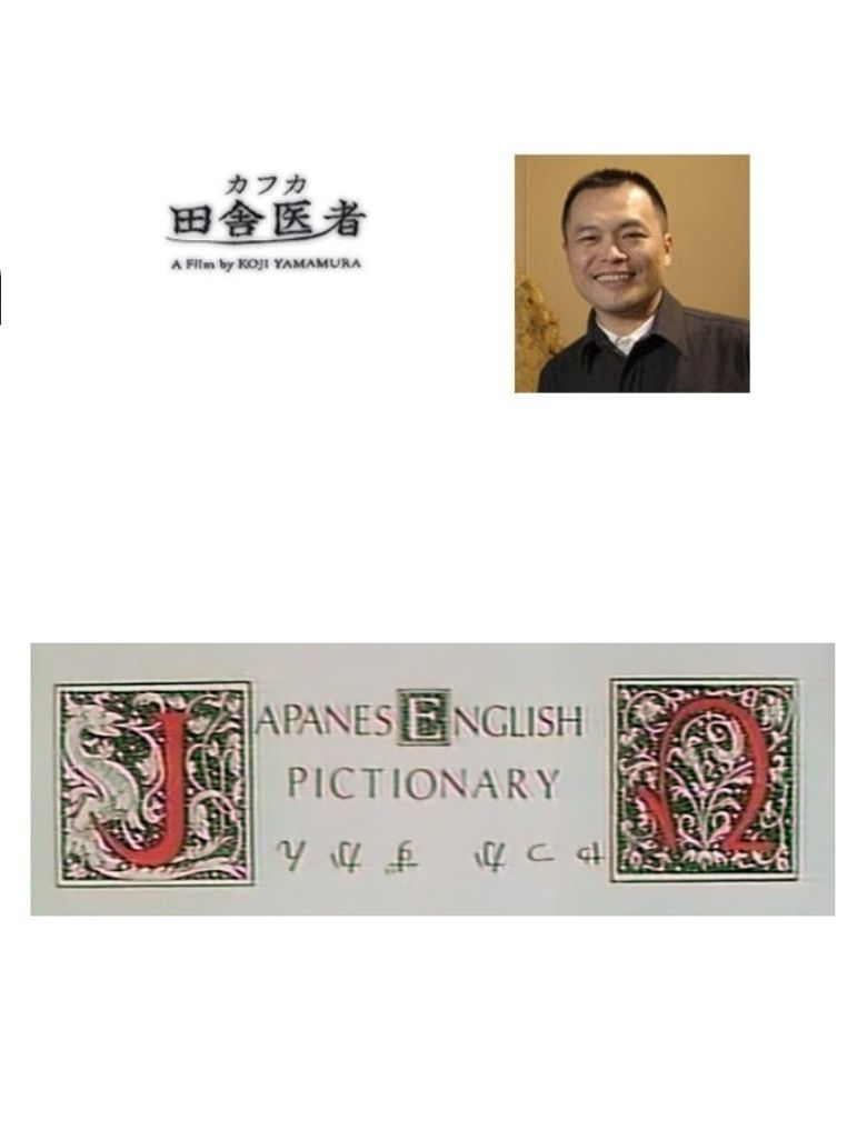 Japanese-English Pictionary Poster