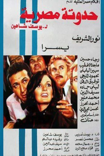 An Egyptian Story Poster