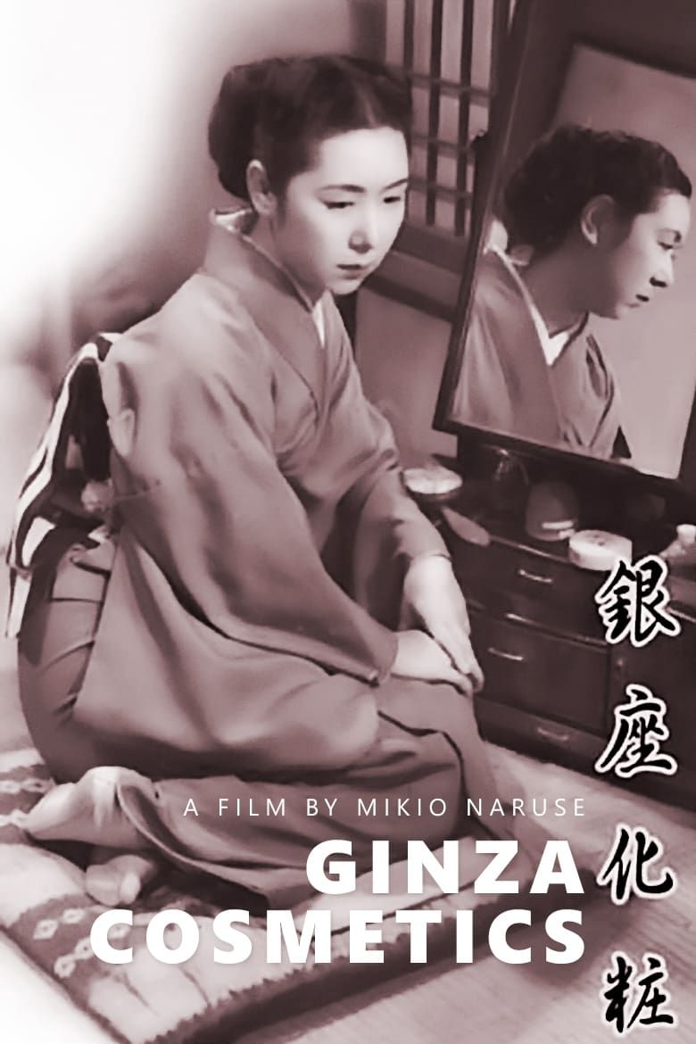 Ginza Cosmetics Poster