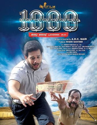 1000: Oru Note Paranja Katha Poster