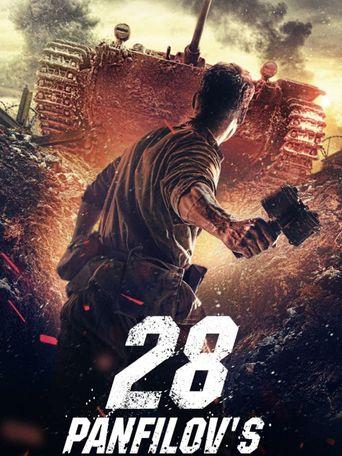 Panfilov's 28 Men Poster