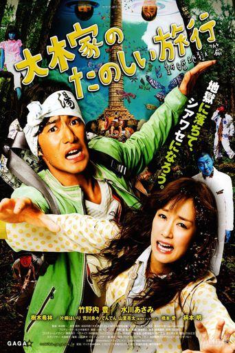 A Honeymoon in Hell: Mr. & Mrs. Oki's Fabulous Trip Poster