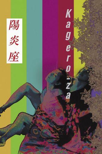Heat-Haze Theatre Poster
