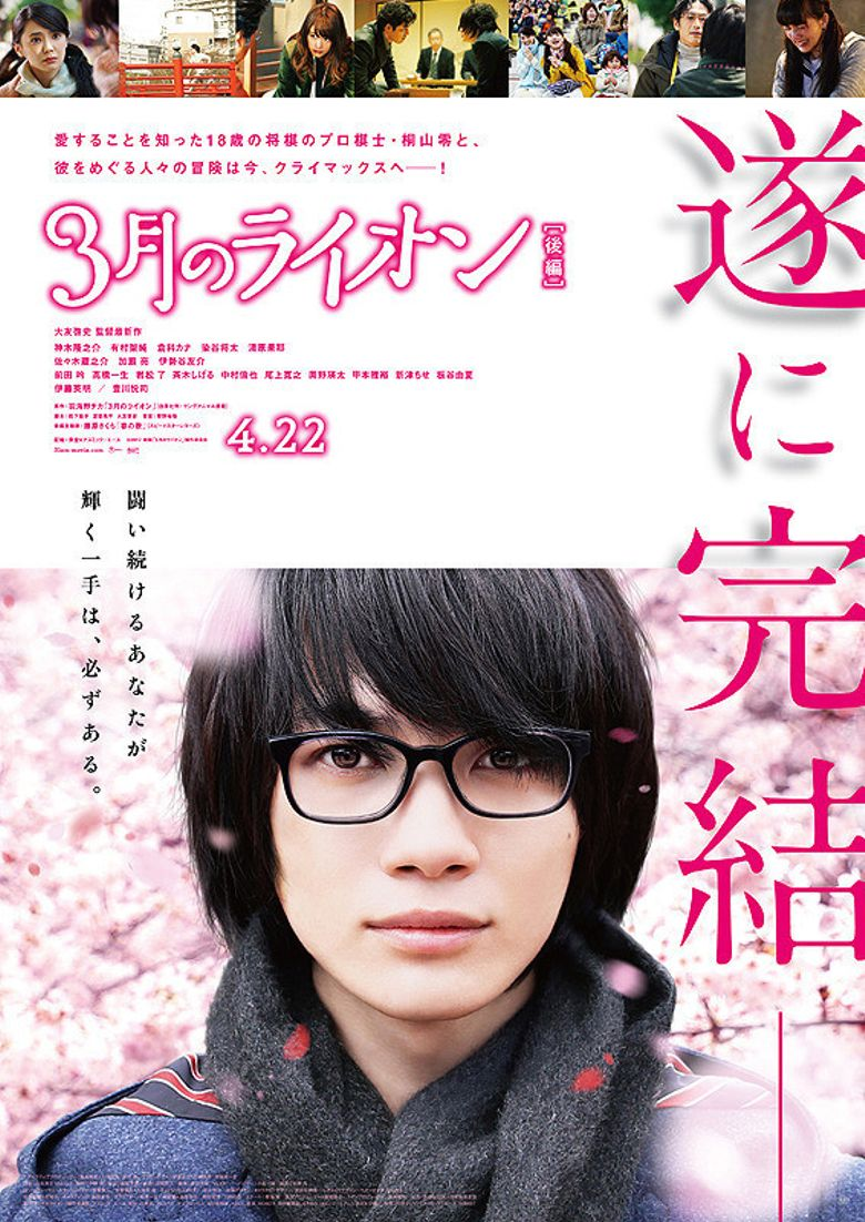 March Comes in Like a Lion 2 Poster
