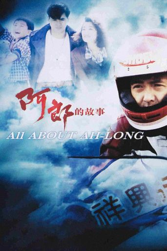 All About Ah-Long Poster
