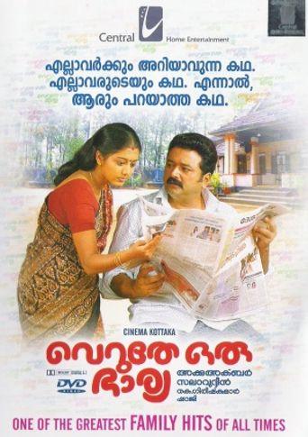 Veruthe Oru Bharya Poster