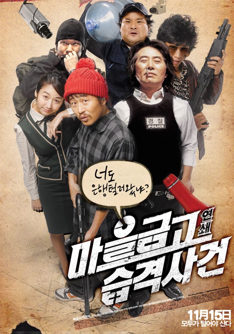 Bank Attack Poster