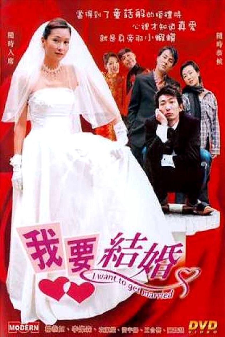 I Want to Get Married Poster