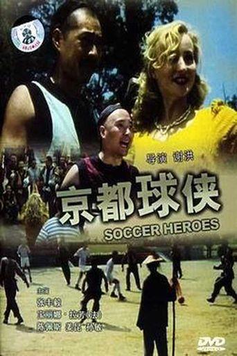 Jing du qiu xia Poster