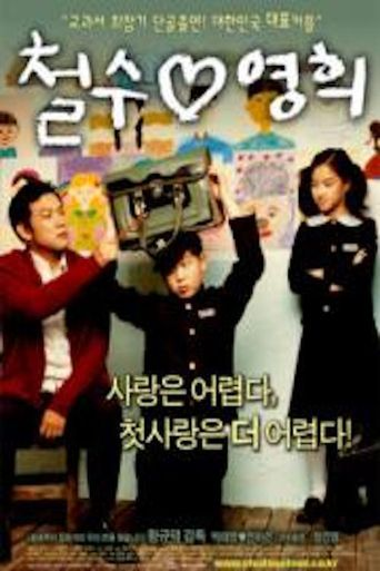 Chulsoo Loves Younghee Poster