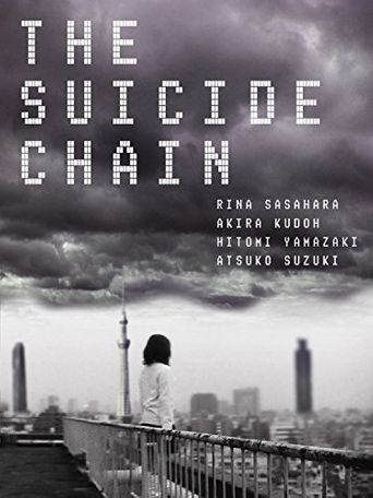 The Suicide Chain Poster