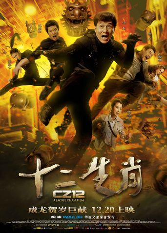 Watch Chinese Zodiac