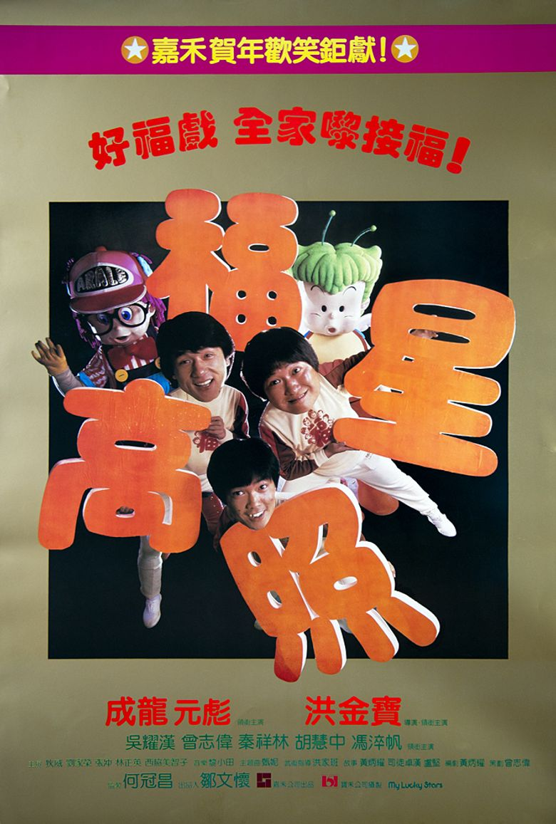 My Lucky Stars Poster
